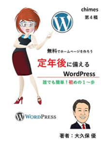 定年後に備えるWordPress 誰でも簡単はじめの一歩