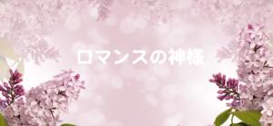 広瀬香美さんのロマンスの神様