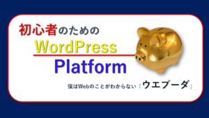 初心者 WordPress Platform