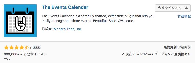 カレンダー プラグイン