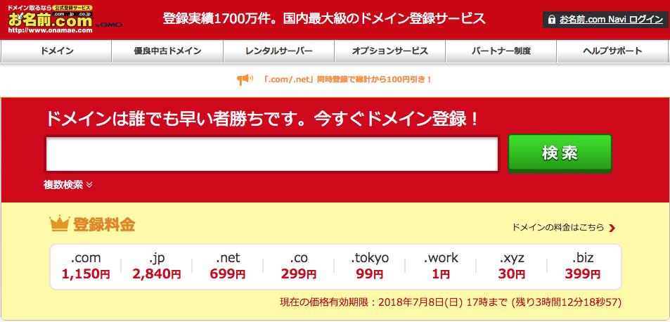 お名前.com ドメイン検索