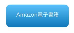 Amazon電子書籍への転送ボタン