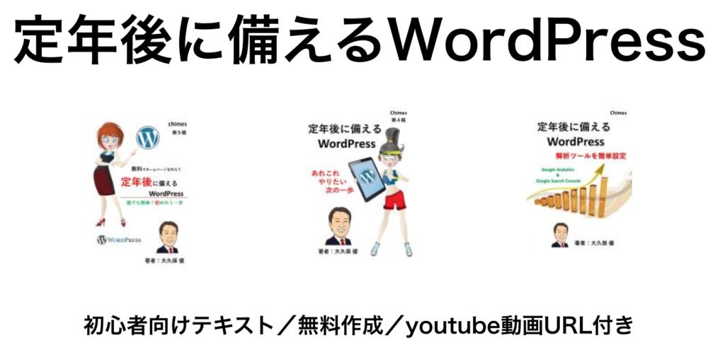 初心者 ホームページ 無料 制作 WordPress