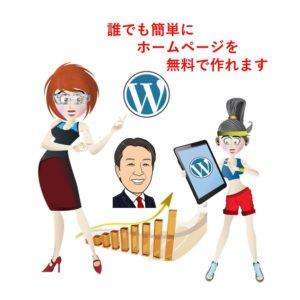 無料ホームページ作成 初心者向けテキスト